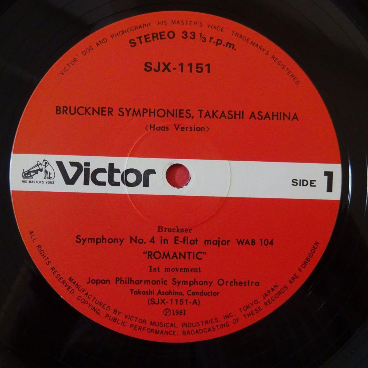 13040659; 帯付⁄9LPボックスセット 朝比奈隆 ⁄ ブルックナー ⁄ 交響曲選集 3