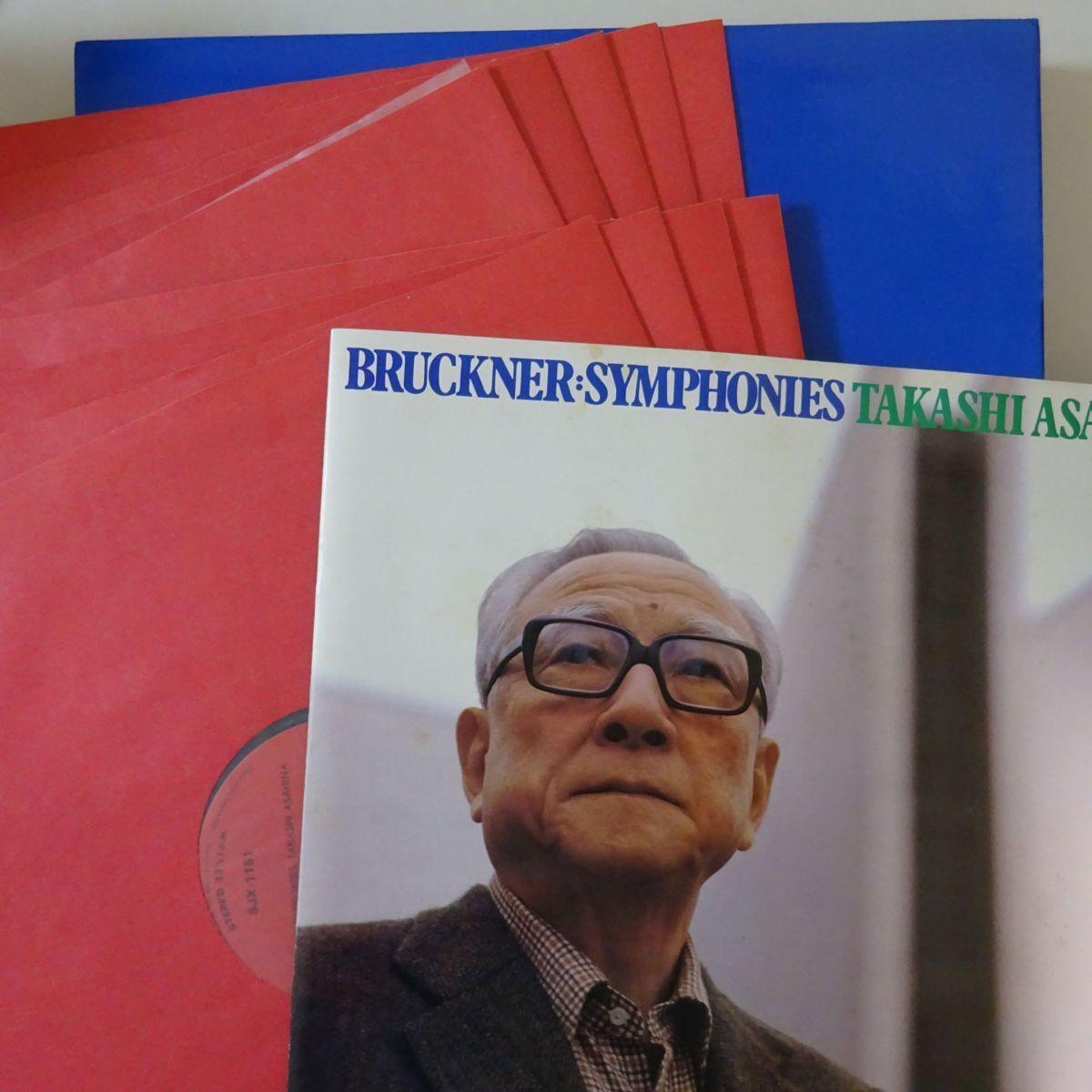 13040659; 帯付⁄9LPボックスセット 朝比奈隆 ⁄ ブルックナー ⁄ 交響曲選集 2
