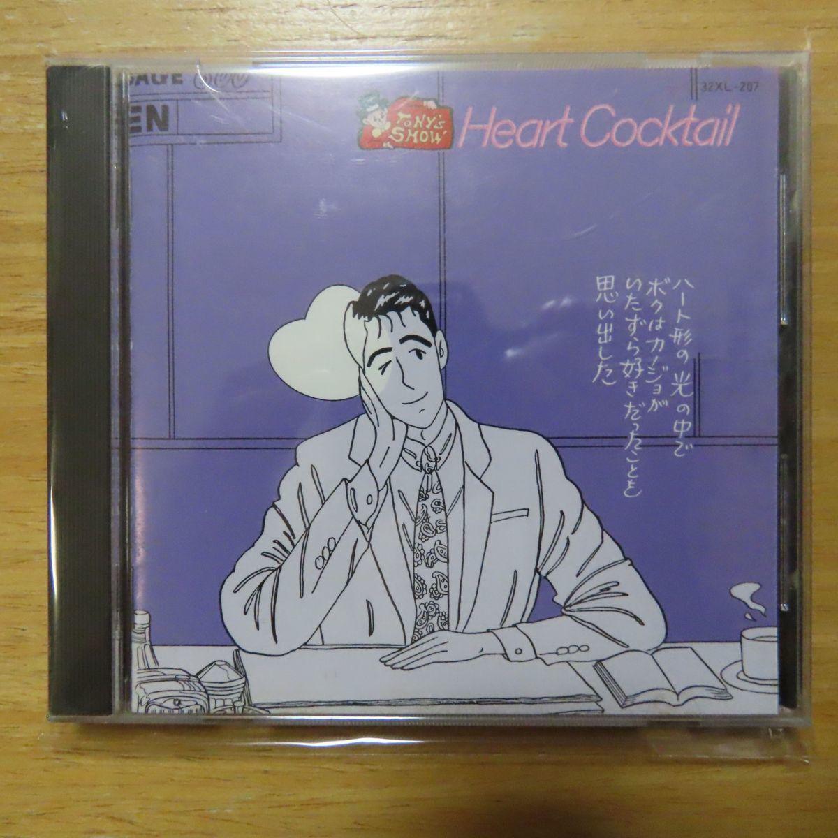 34040712;【CD/旧規格】トニーズ・ショウ / ハートカクテル VOL.3(32XL-207)