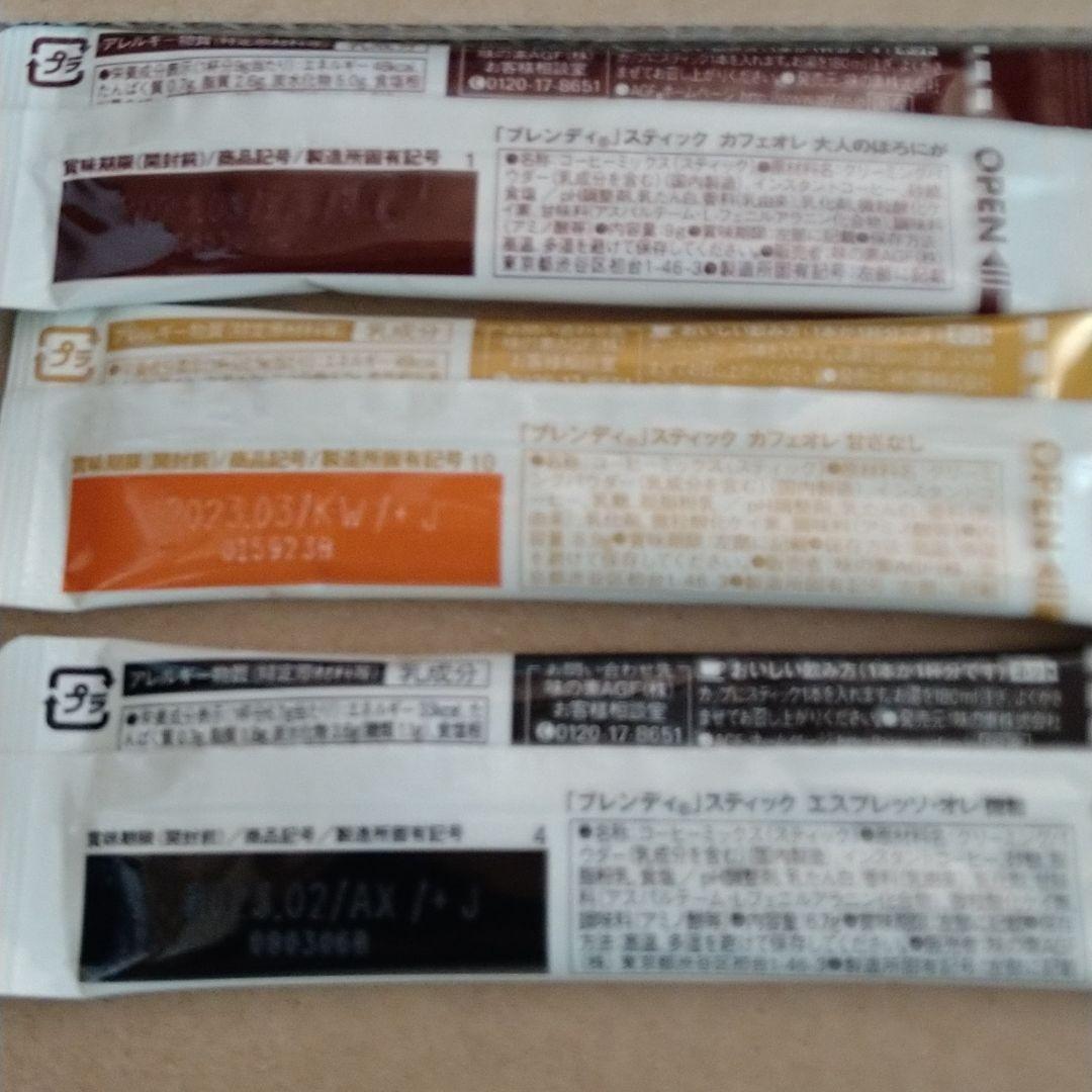 AGF ブレンディ スティックコーヒー 3種50本