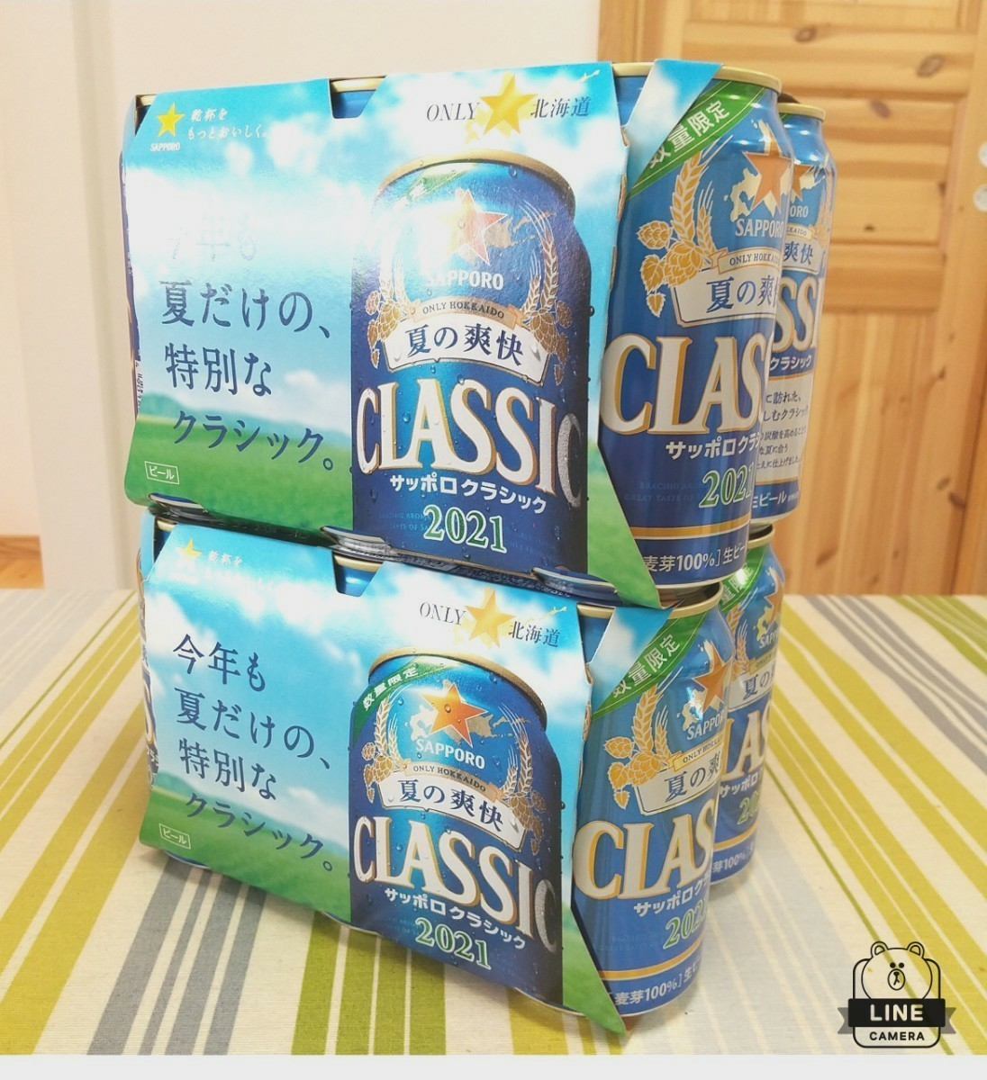 北海道限定 サッポロクラシック 夏の爽快 12本   ビール
