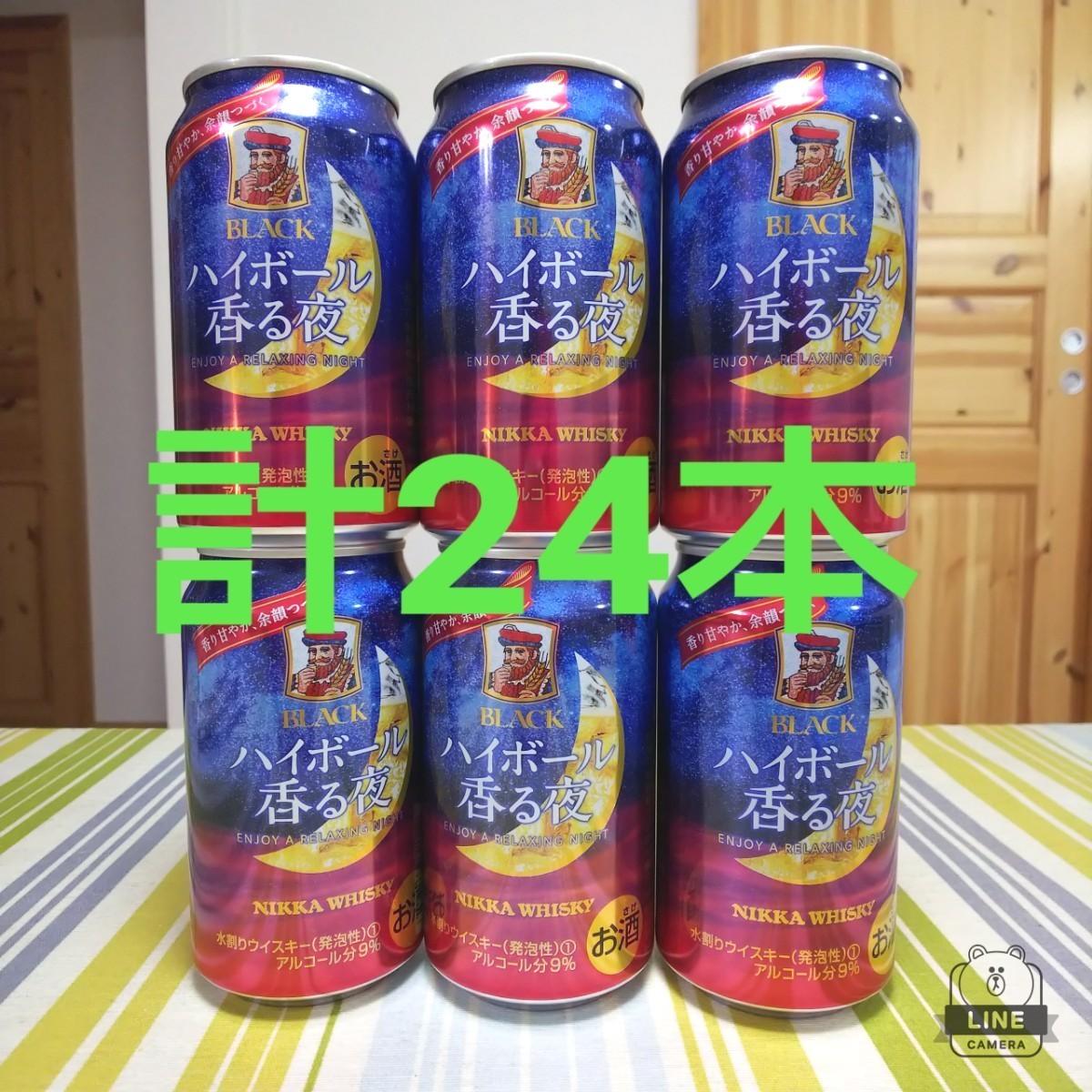 北海道限定。  ハイボール香る夜 24本 バラ詰め。ニッカウヰスキー  ブラックニッカ