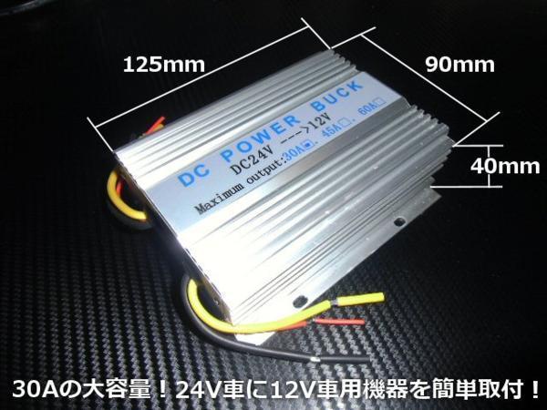 デコデコ 24V→12V メモリー機能付 30A DC/DC コンバーター 変圧/電圧 変換器 バックアップ 機能 DCDC バス トラック 大型車 E_画像3