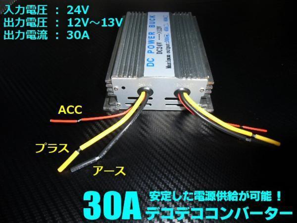 デコデコ 24V→12V メモリー機能付 30A DC/DC コンバーター 変圧/電圧 変換器 バックアップ 機能 DCDC バス トラック 大型車 E_画像2