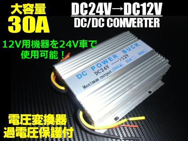 デコデコ 24V→12V メモリー機能付 30A DC/DC コンバーター 変圧/電圧 変換器 バックアップ 機能 DCDC バス トラック 大型車 E_画像1
