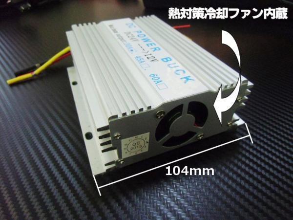 デコデコ 24V→12V メモリー機能付 30A DC/DC コンバーター 変圧/電圧 変換器 バックアップ 機能 DCDC バス トラック 大型車 E_画像4