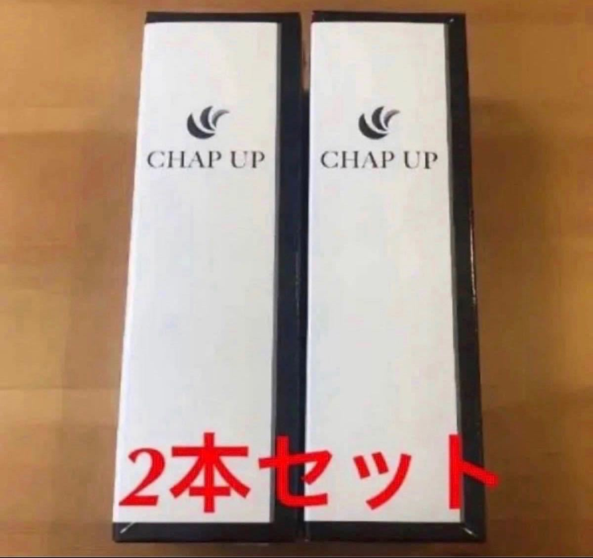 薬用 チャップアップ CHAPUP 育毛ローション 120ml 2本