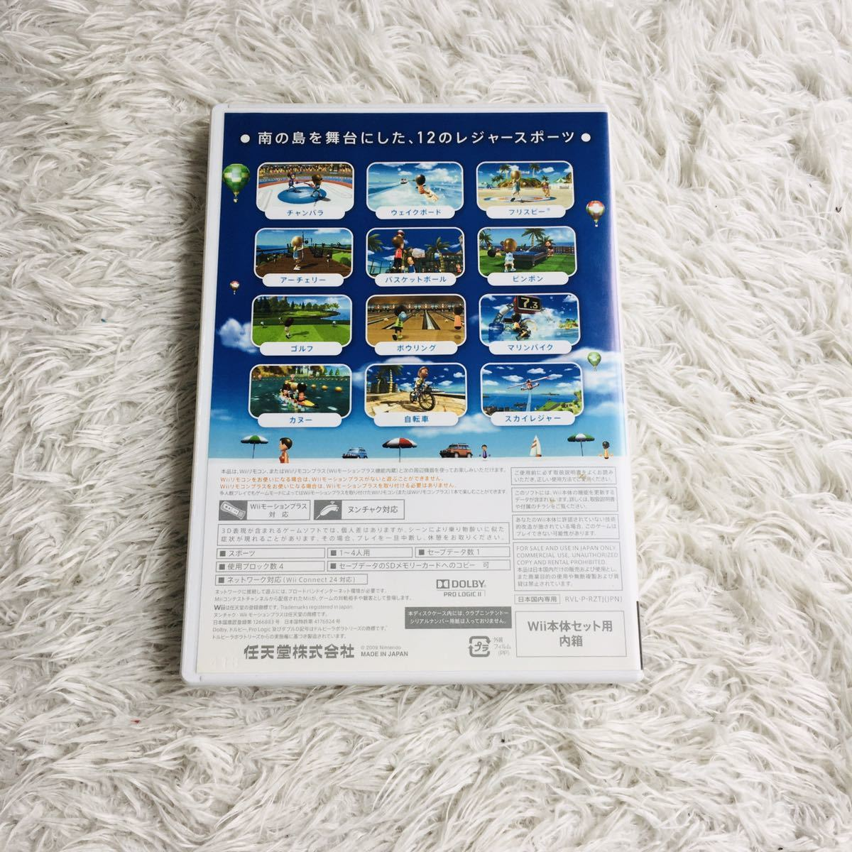 wii 本体 リモコンプラス wiiリゾート ソフトセット 任天堂 クロ