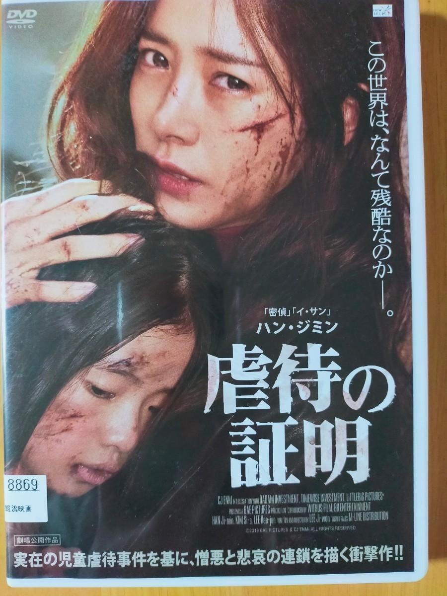 韓国映画DVD虐待の証明