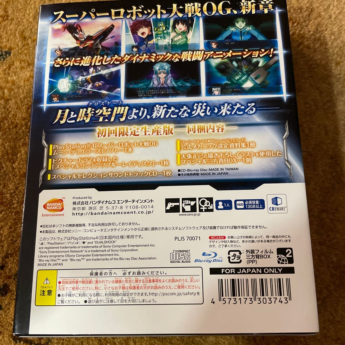 【PS4】 スーパーロボット大戦OG ムーン・デュエラーズ [初回限定生産版](ost未開封)