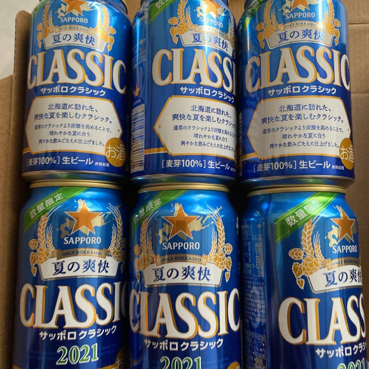 北海道限定  夏のサッポロ クラシック夏の爽快6本