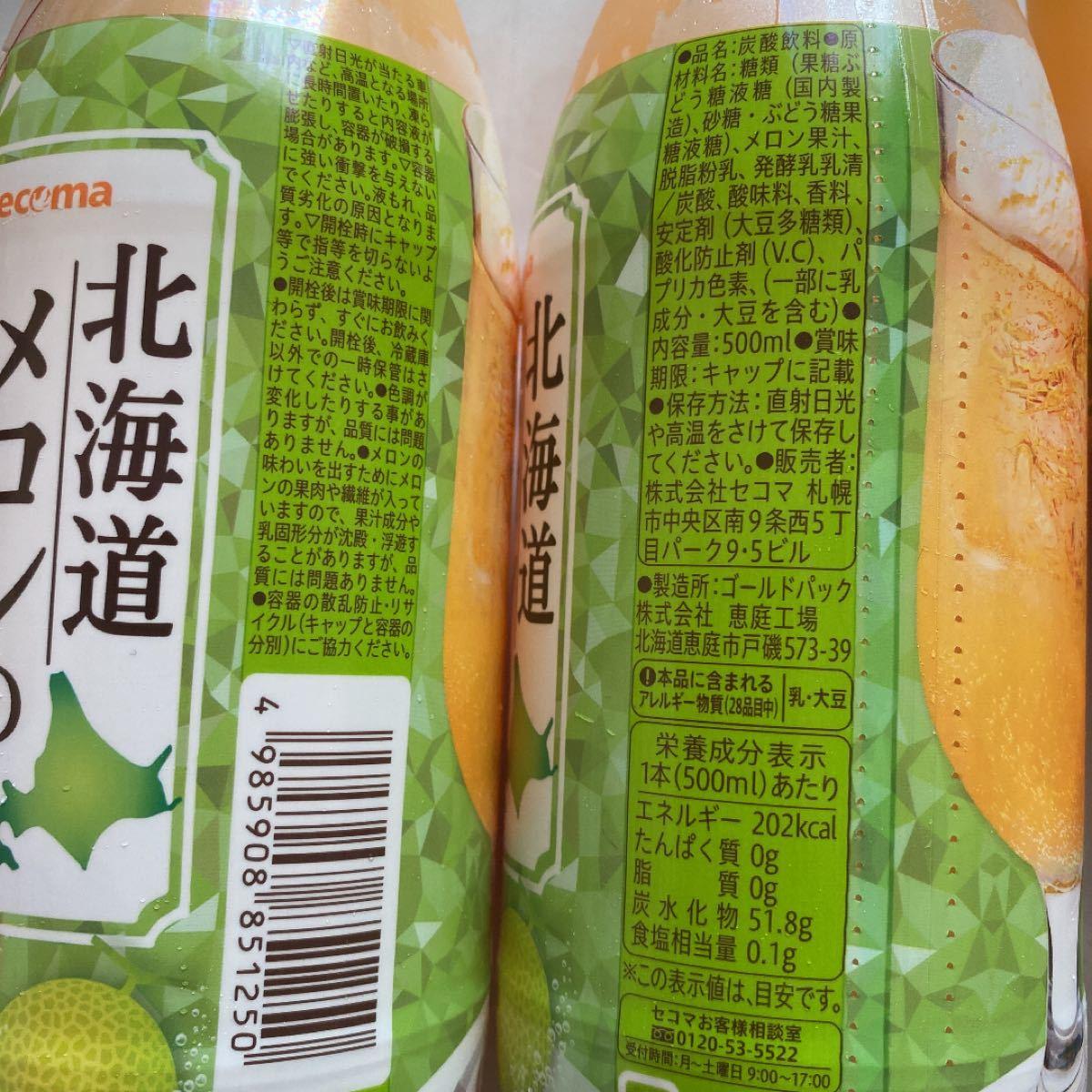 北海道メロンのクリームソーダ3本
