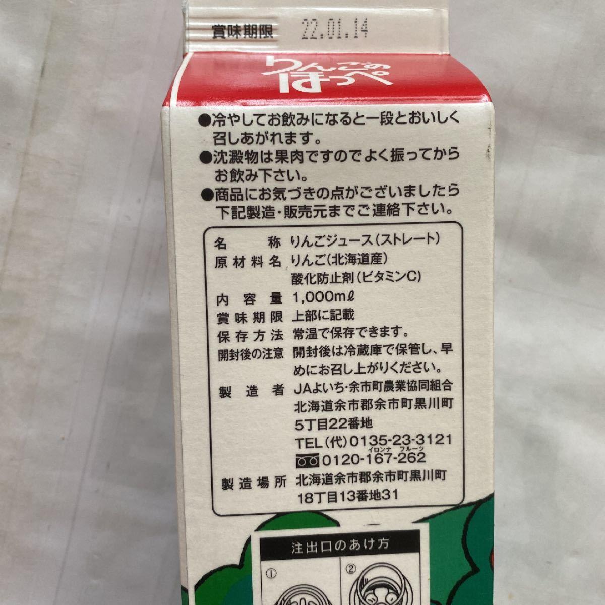 北海道余市 りんごのほっぺストレート100% 1本