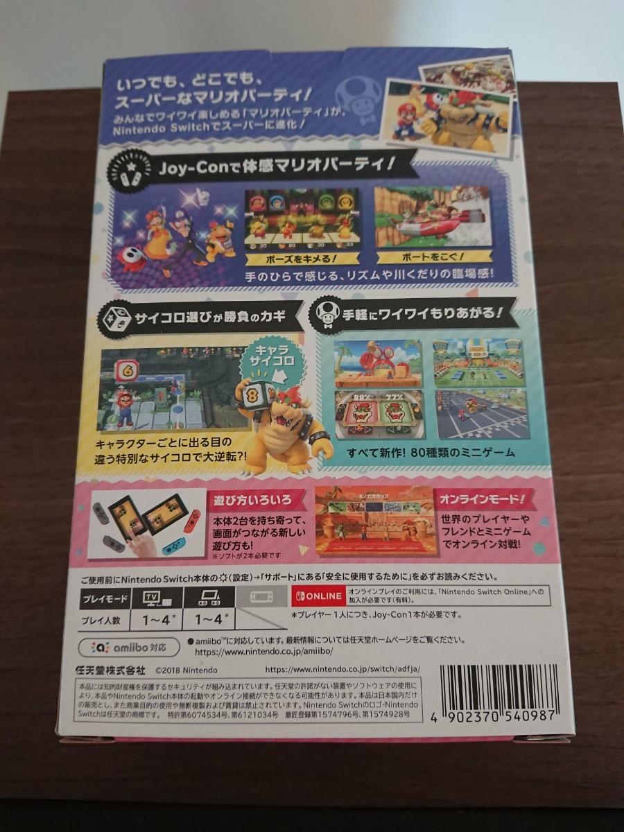 スーパーマリオパーティ Joy-Con ジョイコンセット