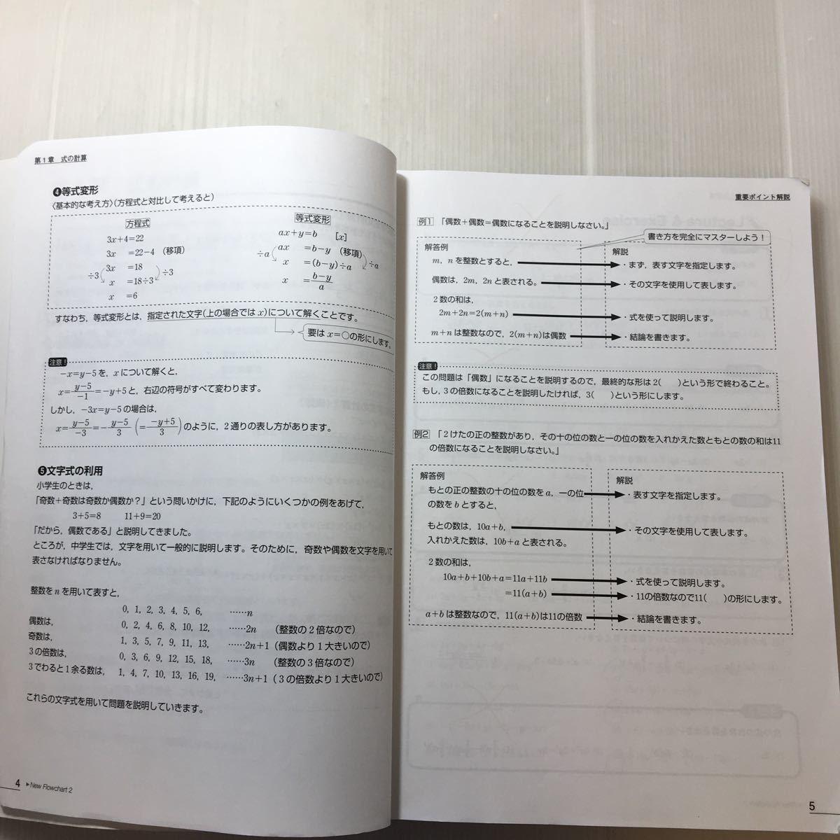 zaa-183♪塾専用  創造学園『Flowchart』 中2数学 問題集 別冊解答付