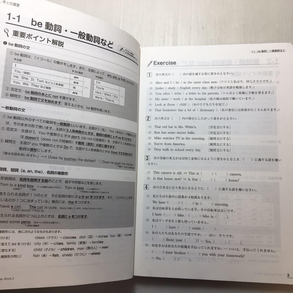 zaa-183♪塾専用  創造学園『Encourage』 中2英語 問題集『リスニングCDなし』別冊解答付