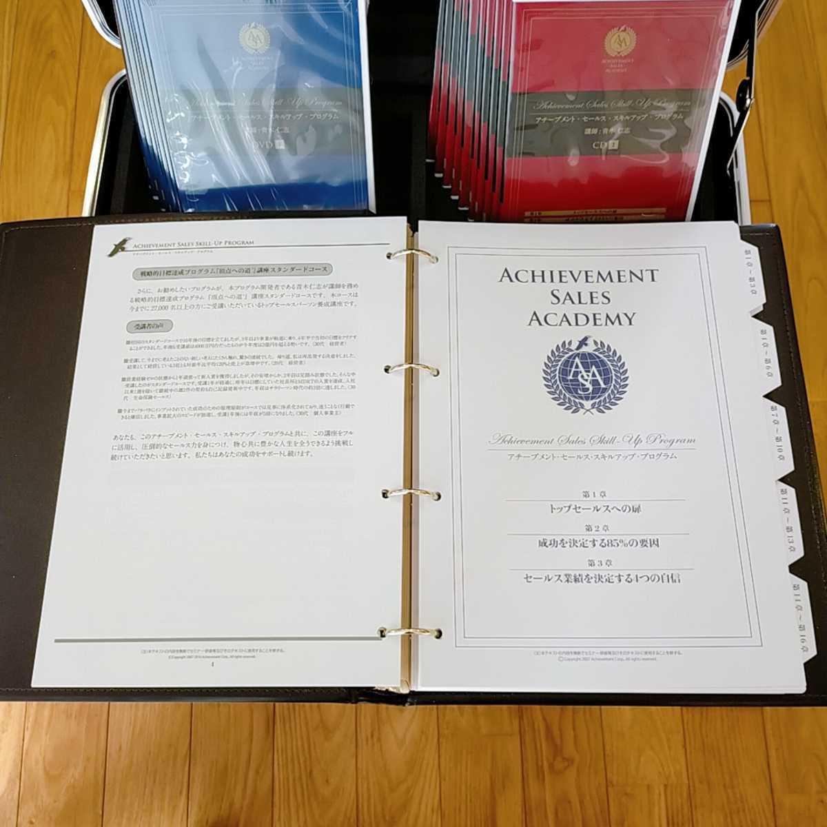 A6【未開封多数/送料無料】アチーブメント セールス スキルアップ プログラムCD&DVD 青木仁志 営業 販売