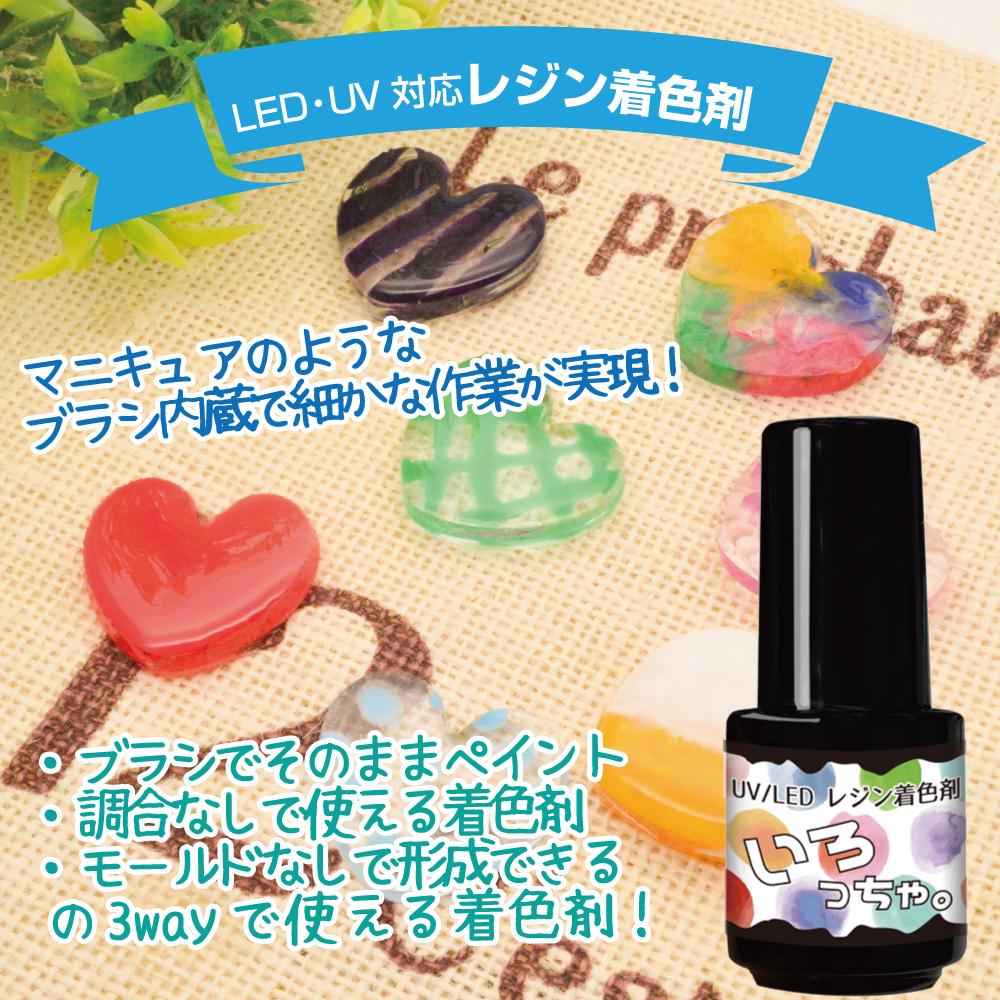 レジン着色剤 いろっちゃ UV LED レジン液 51 L38N_着色剤