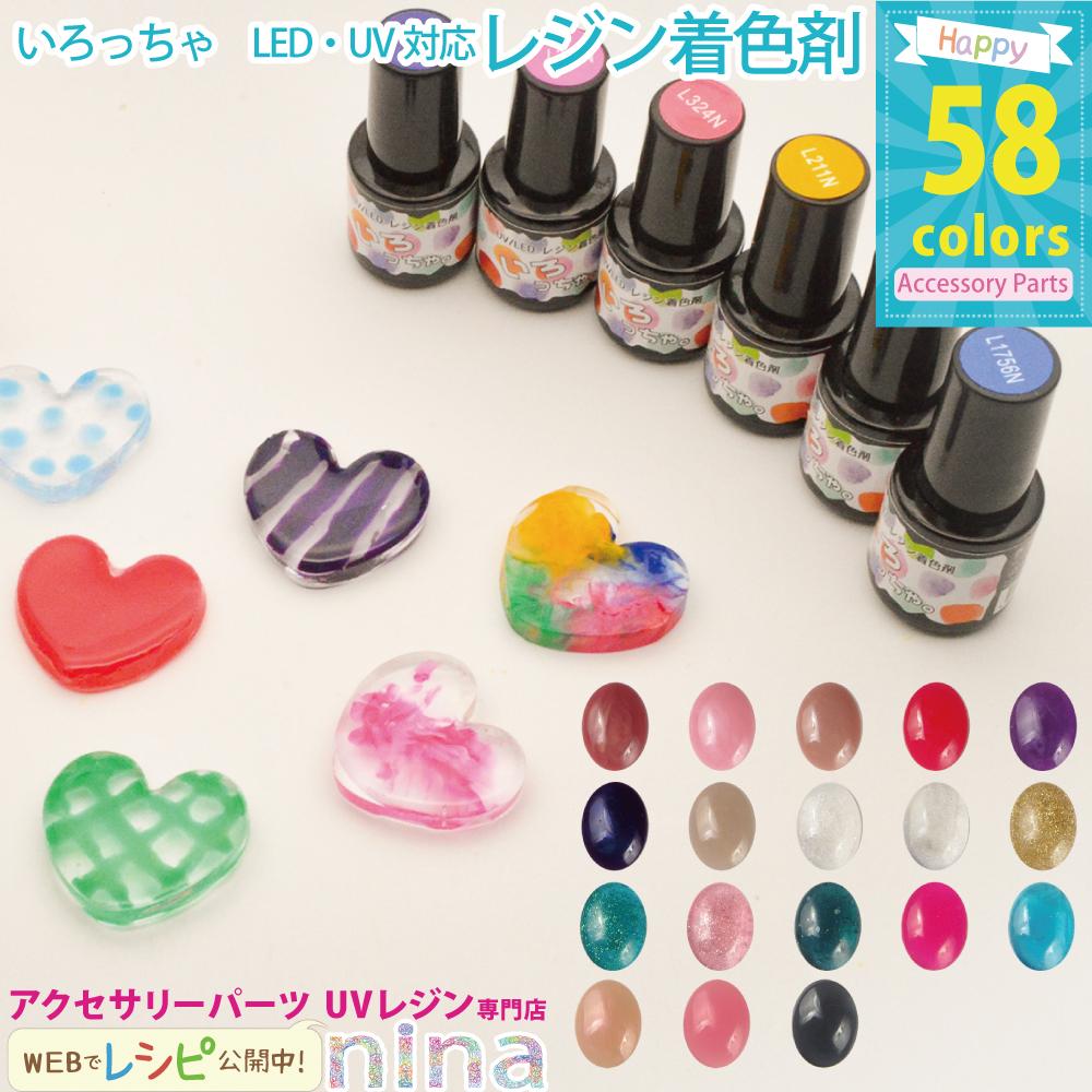 レジン着色剤 いろっちゃ UV LED レジン液 51 L38N_レジン 着色剤 いろっちゃ UV LED レジン液