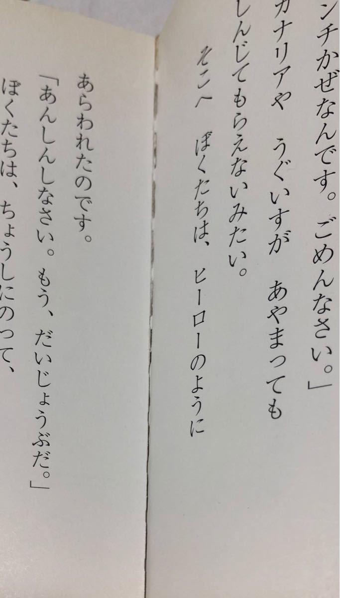 児童書 まじょ子シリーズ 2冊