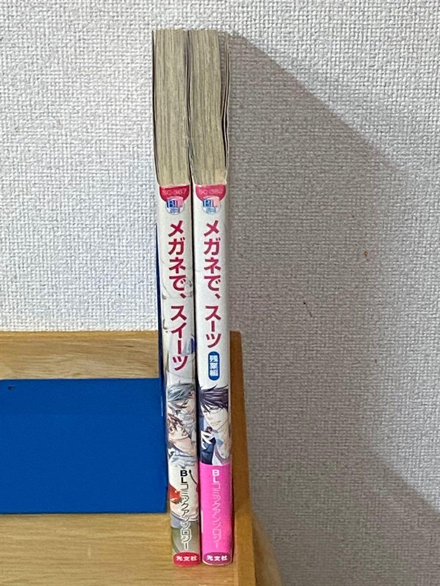 大判  BLコミック  アンソロジー 2冊セット1