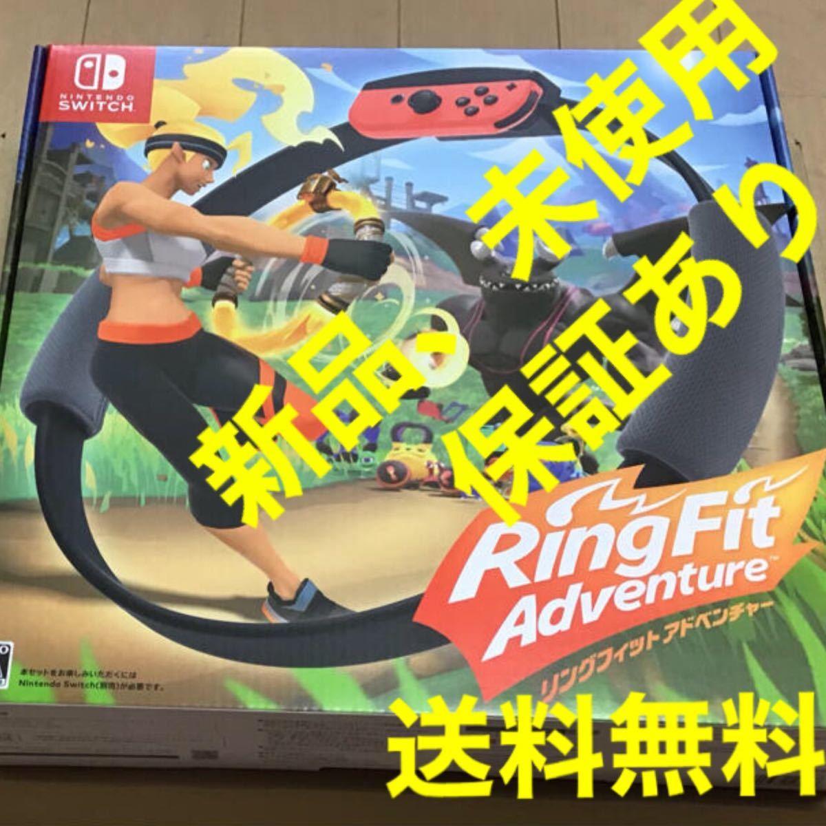 リングフィットアドベンチャー 任天堂Switch ソフト 新品 運動不足 解消