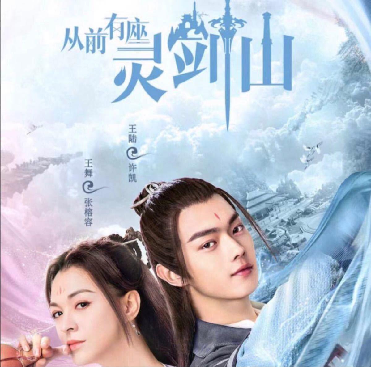中国ドラマ【靈劍山】全話収録 Blu-ray/ブルーレイ