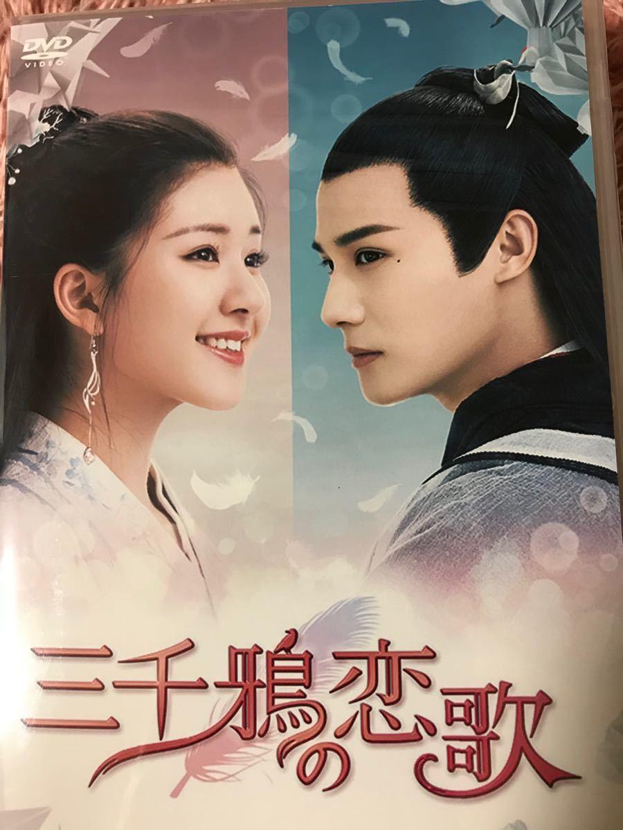 中国ドラマ 三千鴉の恋歌 全話 DVD