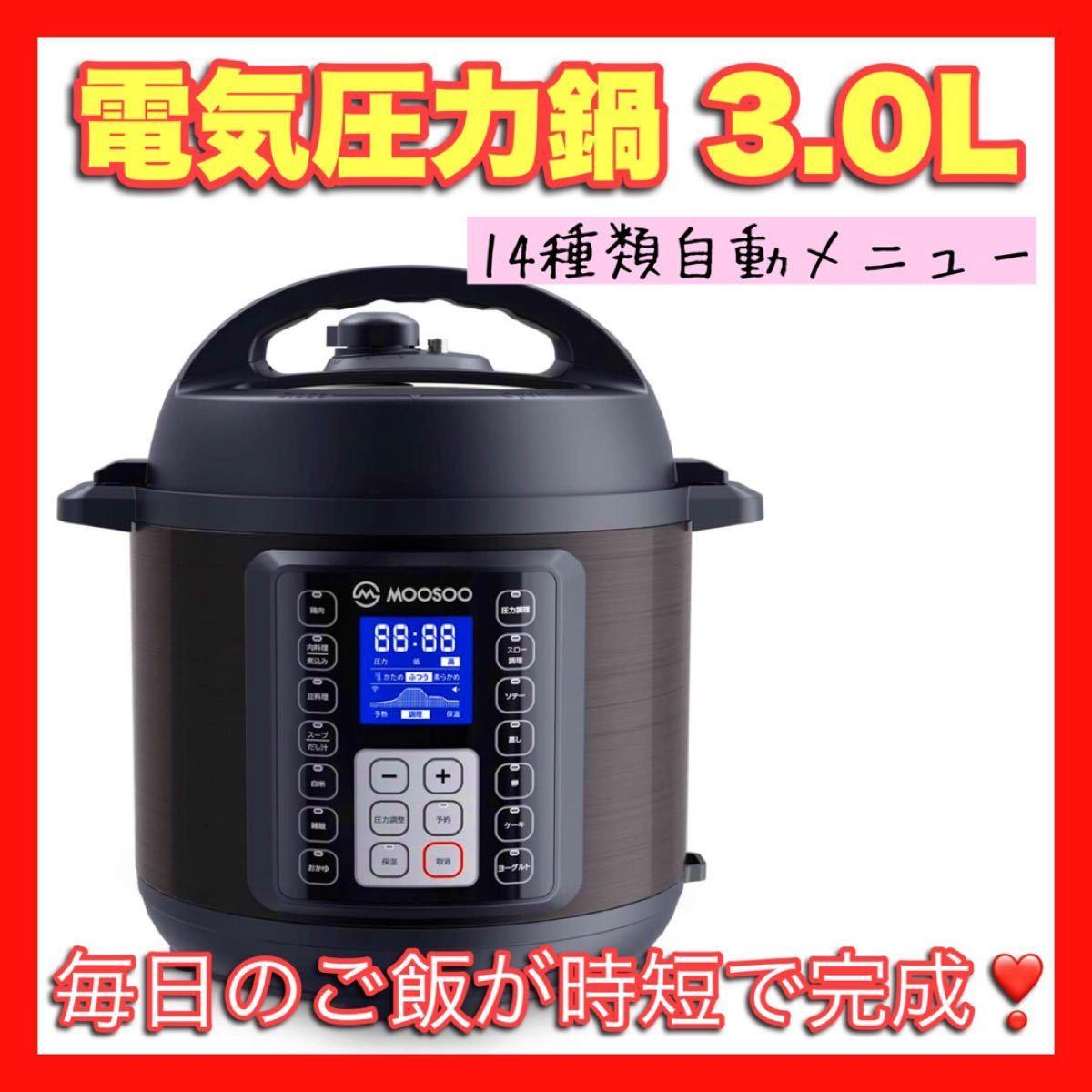 電気圧力鍋 3.0L 14種類自動メニュー 予約調理・保温機能付き