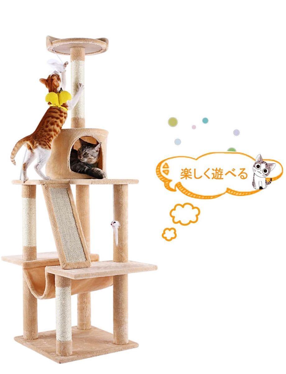 新品!キャットタワー 据え置き 猫タワー 爪とぎ 麻紐 猫ハウス ネコの遊園地 猫 Cat Tower オモチャ付き
