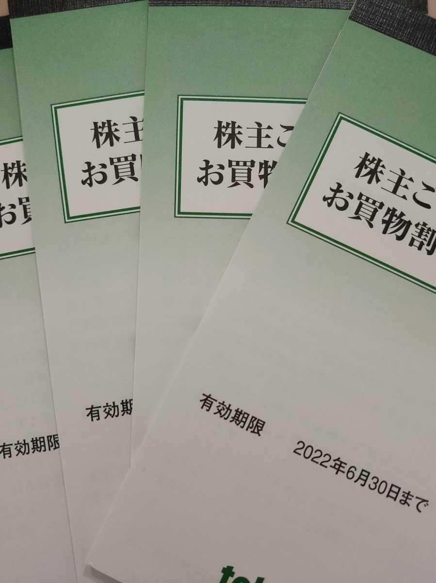 最新 トーホー 株主優待 お買い物割引券 20000円分(100円×50枚×4冊) TOHO _画像1