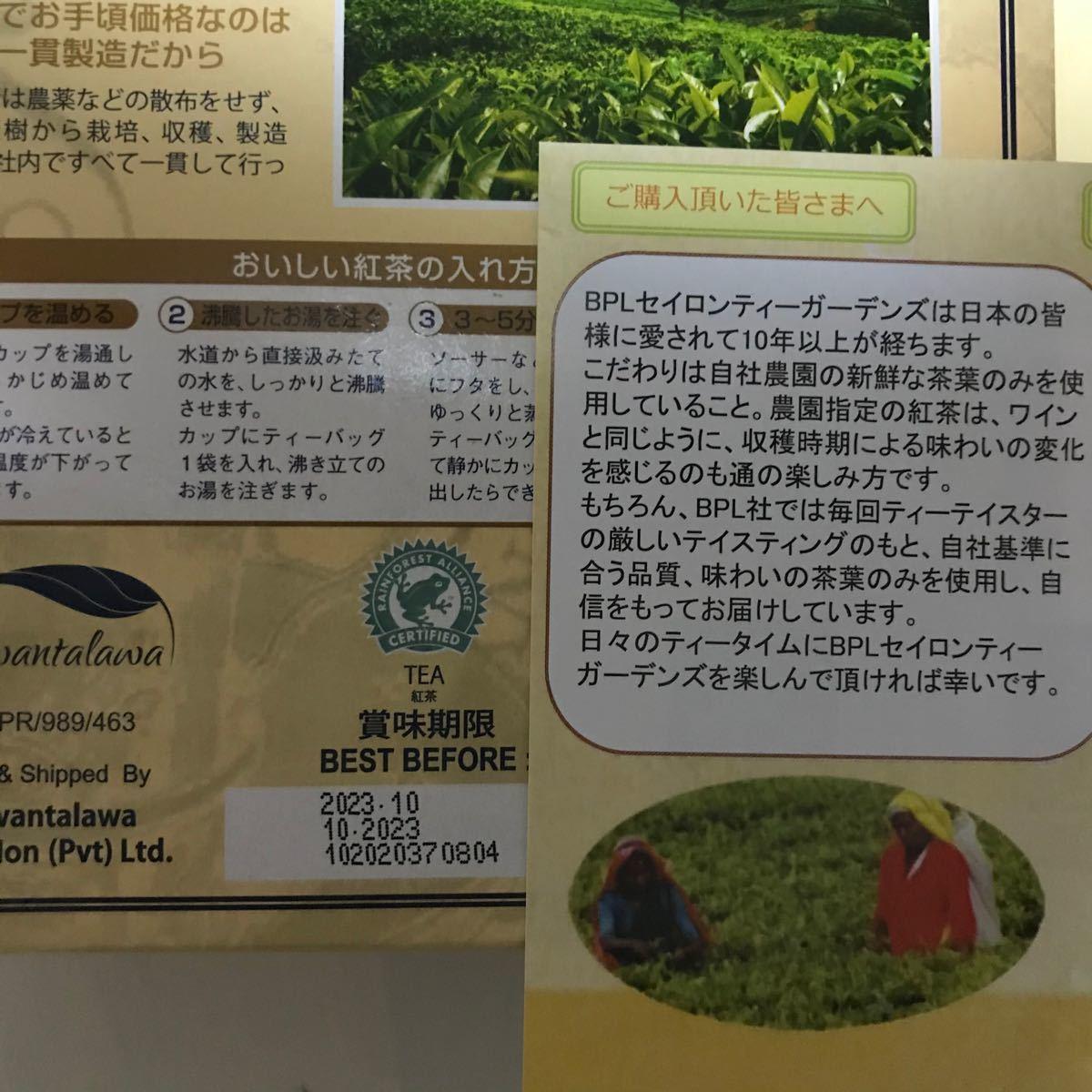 無農薬紅茶ティーパック アールグレイ