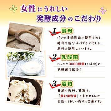 新品スッキリこうじ習慣 コンブチャ 麹 生酵素 サプリ 酵母 乳酸菌 ダイエット サプリメント 90粒 30日分 タLTNF_画像5