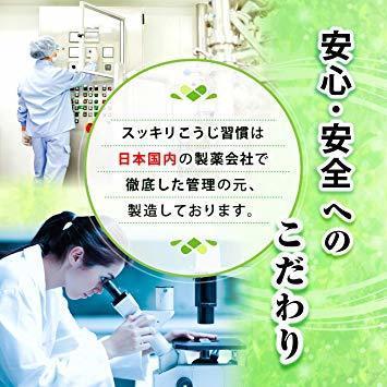 新品スッキリこうじ習慣 コンブチャ 麹 生酵素 サプリ 酵母 乳酸菌 ダイエット サプリメント 90粒 30日分 タLTNF_画像7