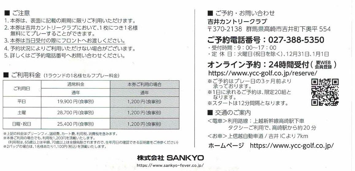 SANKYO株主優待券◇吉井カントリークラブ 全日プレーフィー無料券_画像2