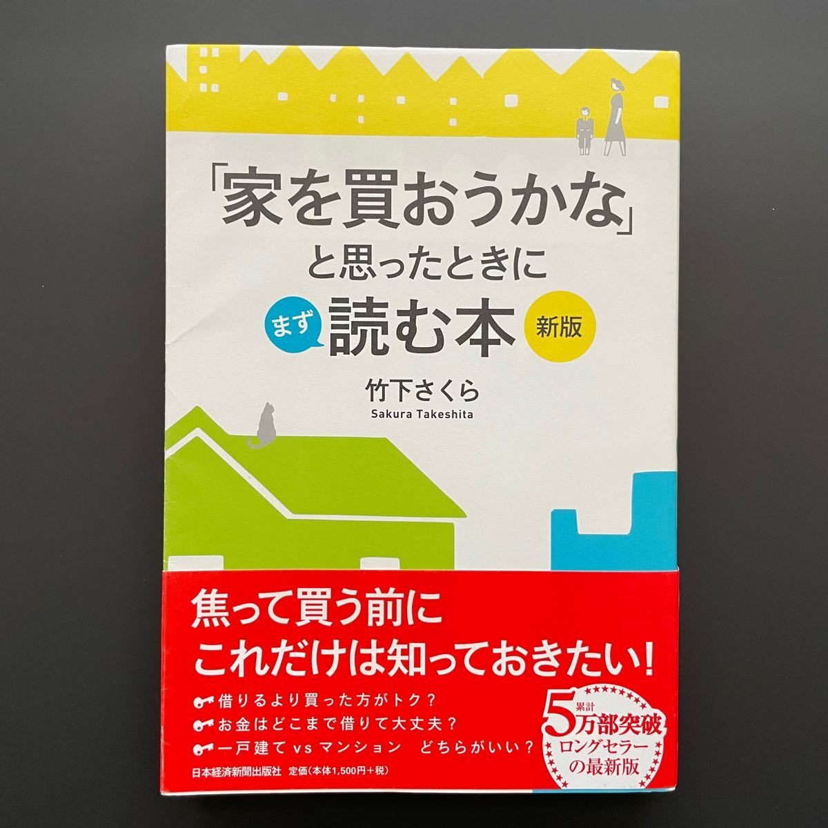 新版「家を買おうかな」 と思ったときにまず読む本/竹下さくら 【著】ロングセラー
