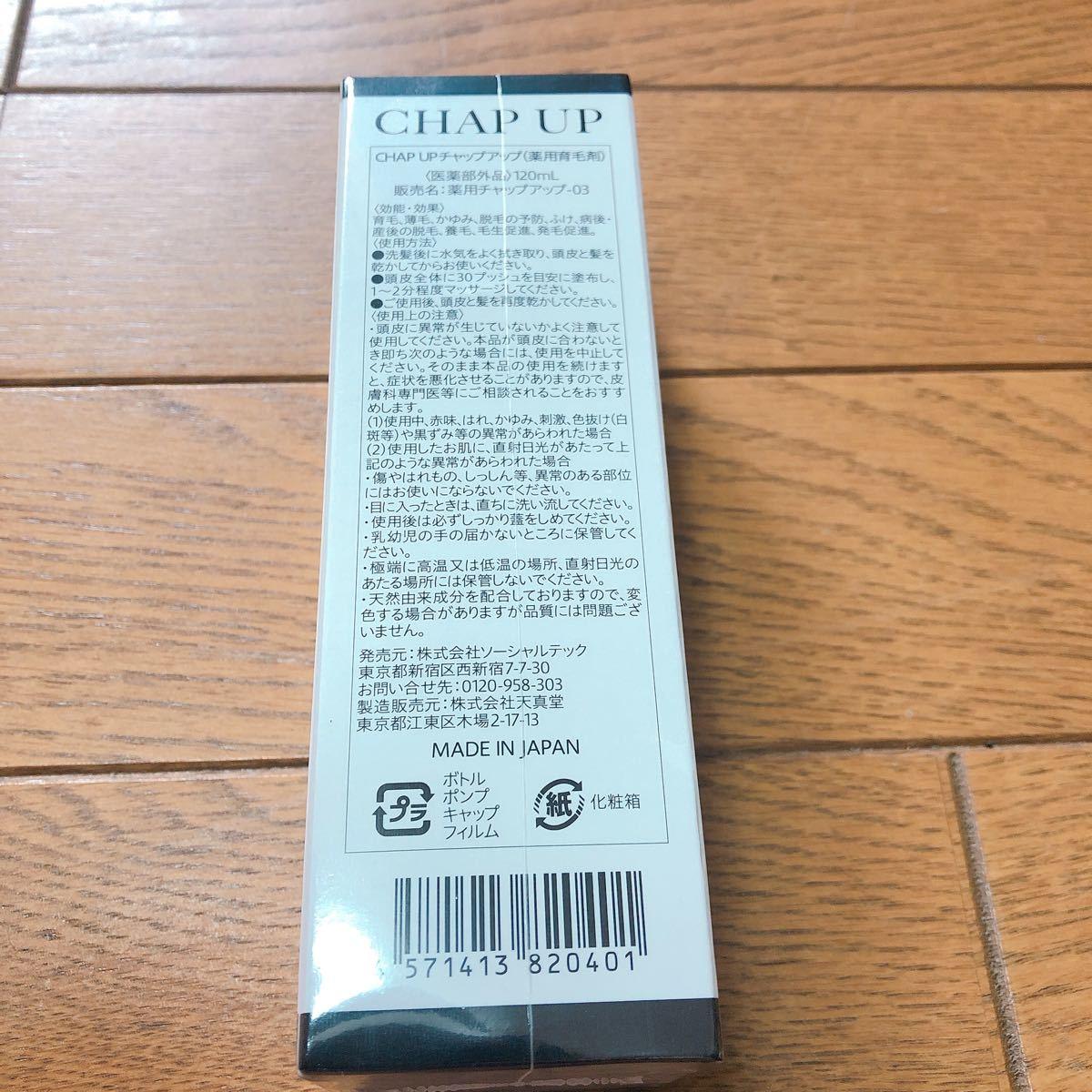 チャップアップ CHAPUP 薬用育毛ローション 120ml 育毛剤 5本セット