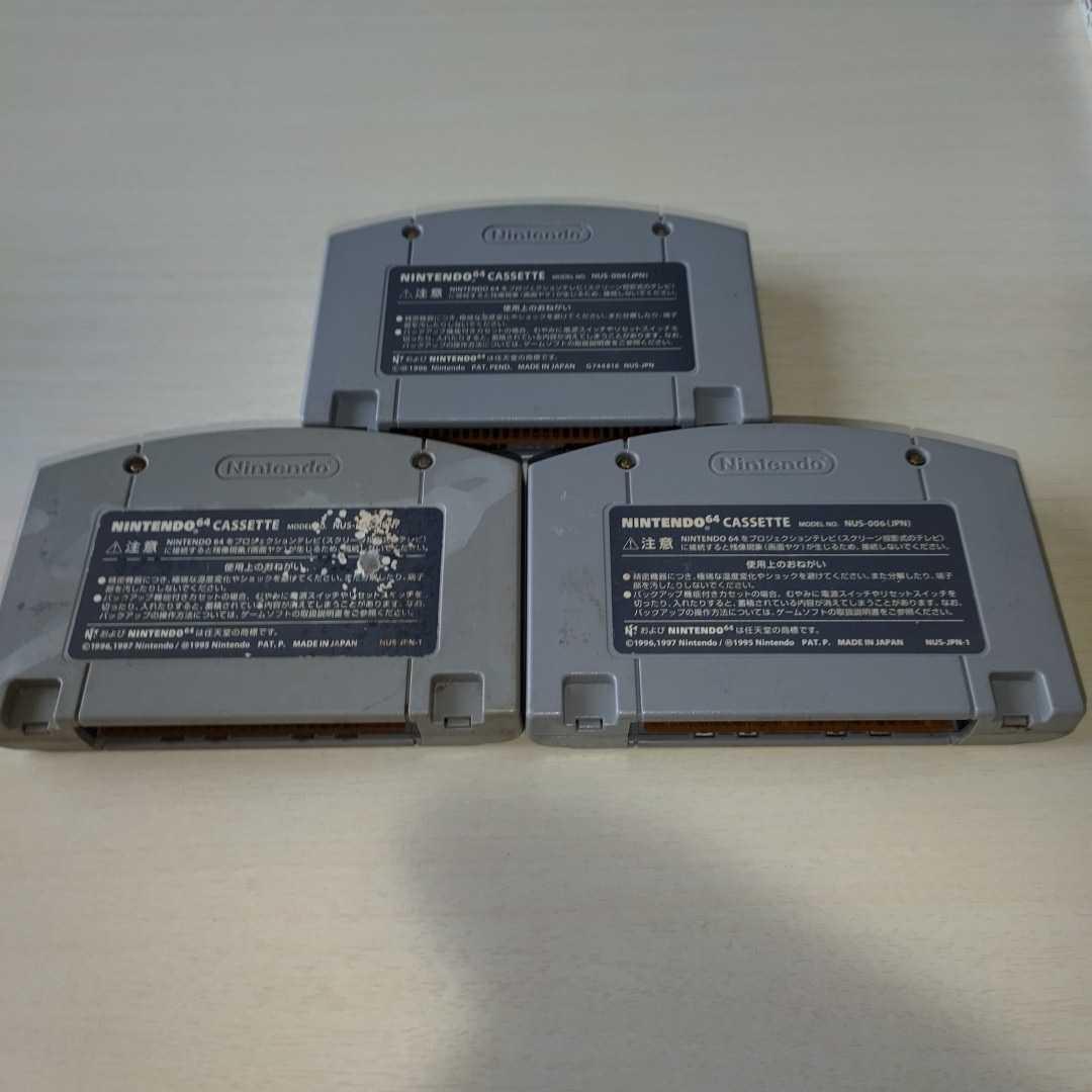 NINTENDO64 ソフト カセット 任天堂64 ドラえもん 1 2 3 動作未確認 送料無料★