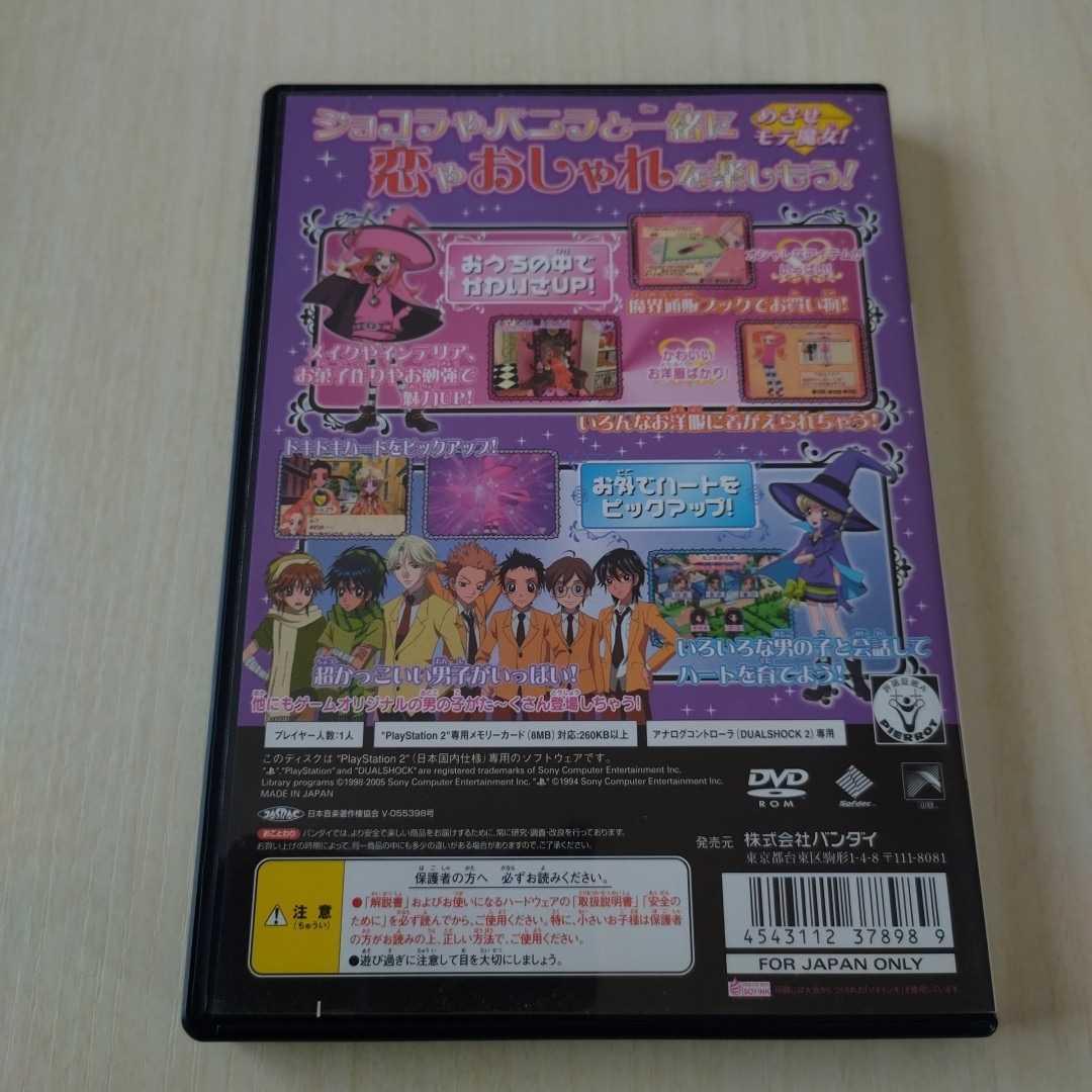 PS2 ソフト シュガシュガルーン 恋もおしゃれもピックアップ! 動作確認済 送料無料★