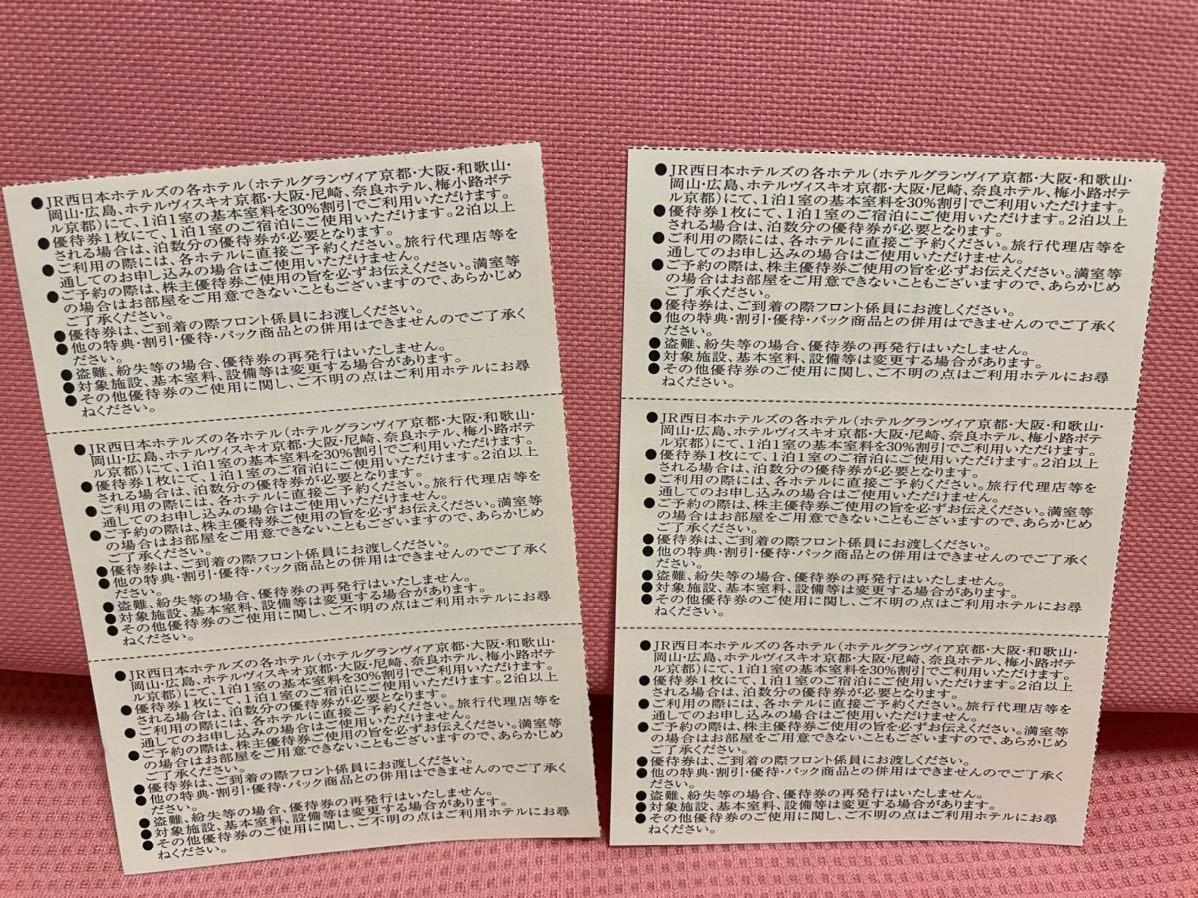 JR西日本株主優待券☆JR西日本ホテルズ宿泊割引券6枚【奈良ホテル・ホテルグランヴィア・ホテルヴィスキオ】_画像2