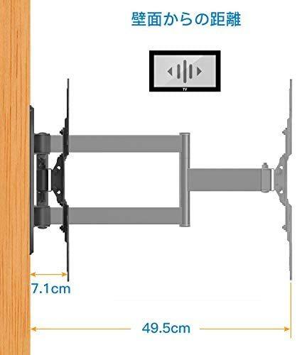 新品特価LCD LED 耐荷重45kg 液晶テレビ用 23-55インチ対応 I590 アーム式 前後、左右、上下多角度調節可能 テレビ壁掛け金具 頑丈な金属_画像6