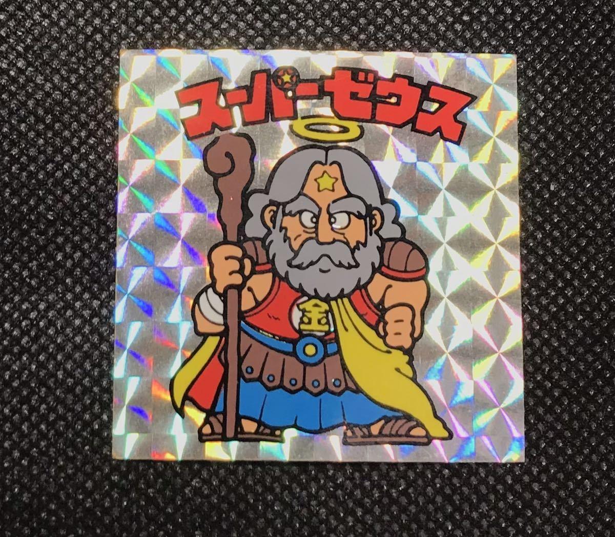 ★希少★旧ビックリマン スーパーゼウス 裏紙素材ザラザラタイプ