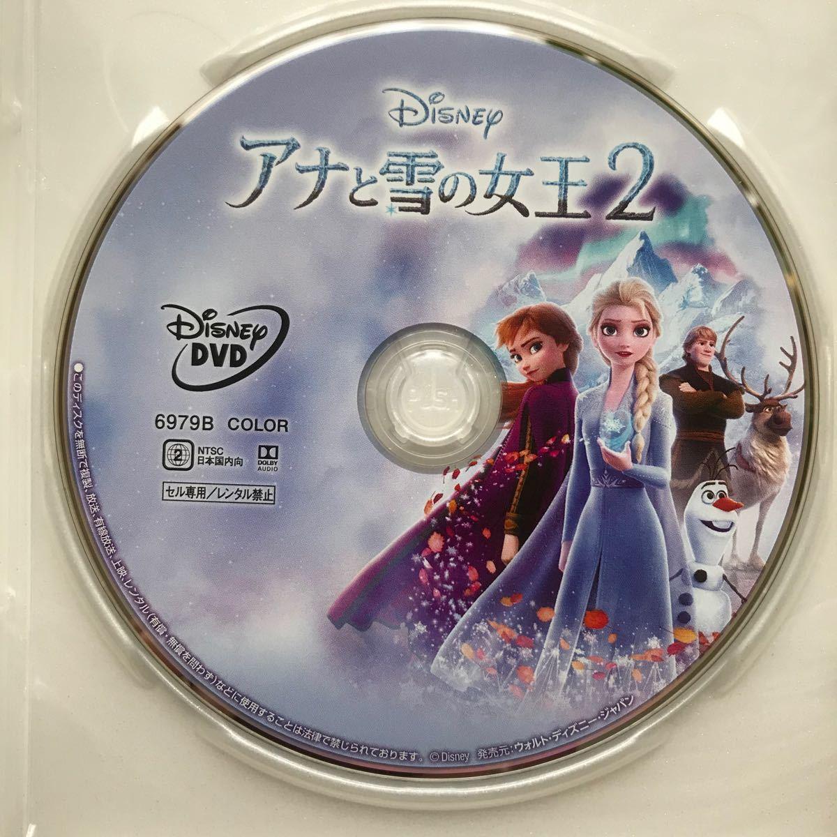 アナと雪の女王2 MovieNEX DVDディスクのみ 日本正規品 新品未再生 ディズニー