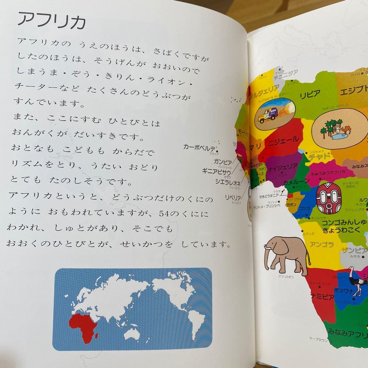 せかいちず絵本 こどもがはじめてであう/とだこうしろう 世界地図絵本