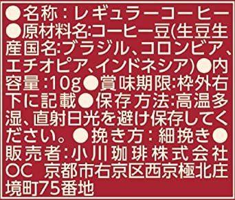 新品小川珈琲店 アソートセット ドリップコーヒー 30杯分W537_画像6