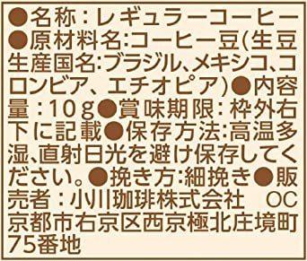 新品小川珈琲店 アソートセット ドリップコーヒー 30杯分W537_画像5