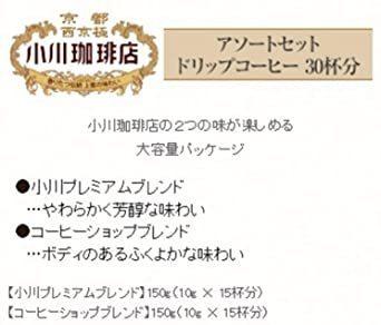 新品小川珈琲店 アソートセット ドリップコーヒー 30杯分W537_画像2