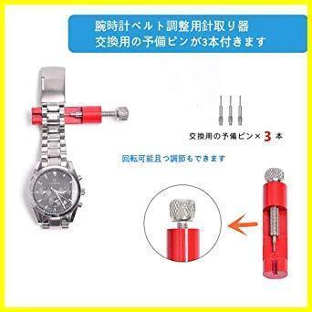 新品 腕時計修理ツール 腕時計修理工具セット (10点セット)腕時計ベルト調整 時計バンド調整工具 腕時計修理セットT4WG_画像3
