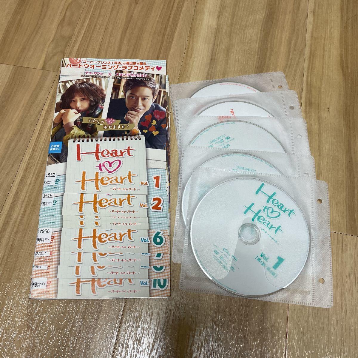 韓国ドラマ Heart to Heart レンタル落ち