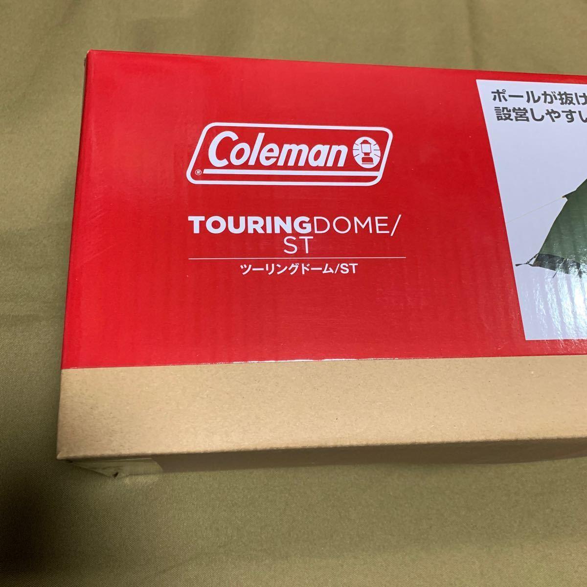 ★新品未開封★ Coleman テント コールマン ツーリングドーム ST オリーブ